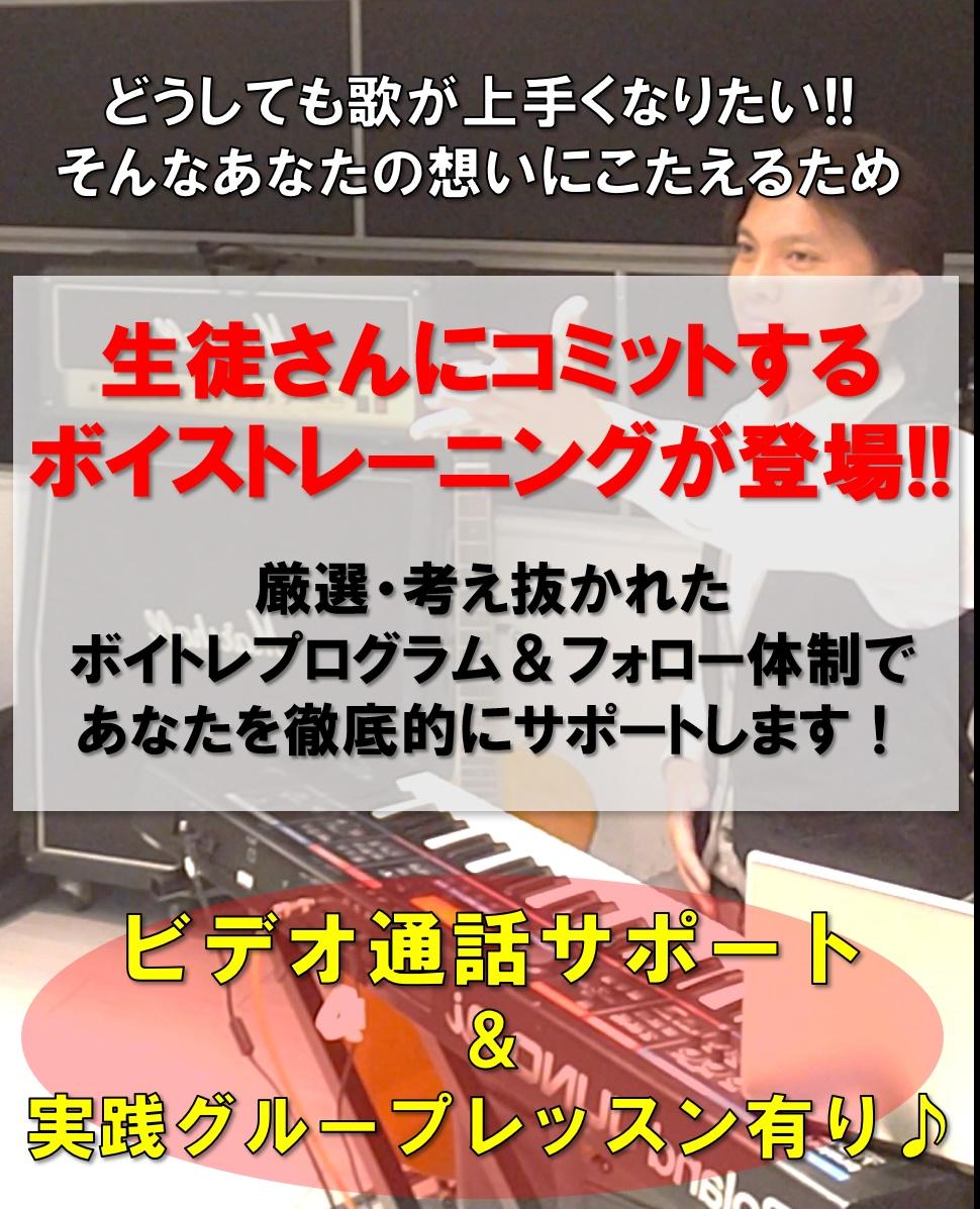 新横浜でボイストレーニングを習うならKK・VOICETRAINING SCHOOL